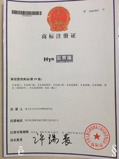 宏泰瑞商标注册证书